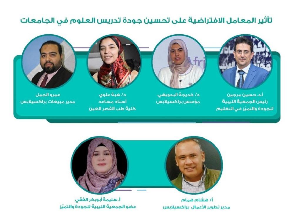 المتحدثين في ندوة براكسيلابس لأساتذة العلوم بالجامعات الليبية