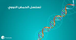 تسلسل الحمض النووي