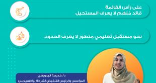 """براكسيلابس تشارك في التصفيات النهائية لجائزة """"ريادة الأعمال في مصر"""" 2021"""