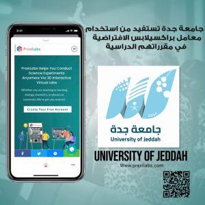 جامعة جدة تستفيد من استخدام معامل براكسيلابس الافتراضية في مقرراتهم الدراسية