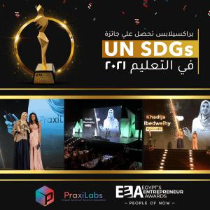 براكسيلابس تحصل علي جائزة UN SDGs في التعليم ٢٠٢١.