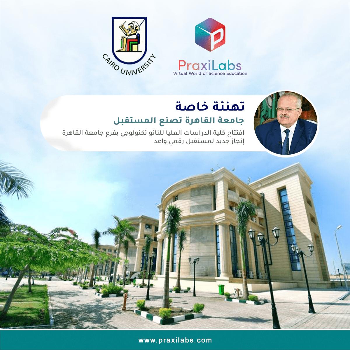 براكسيلابس تتقدم بخالصة التهنئة لجامعة القاهرة بمناسبة افتتاح كلية النانو تكنولوجي للدراسات العليا
