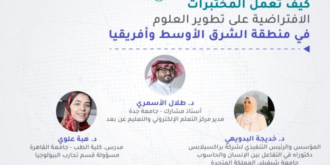 """براكسيلابس ستعقد ندوتها النقاشية لشهر أغسطس تحت عنوان """"كيف تعمل المختبرات الافتراضية على تطوير العلوم في  منطقة الشرق الأوسط وأفريقيا"""""""